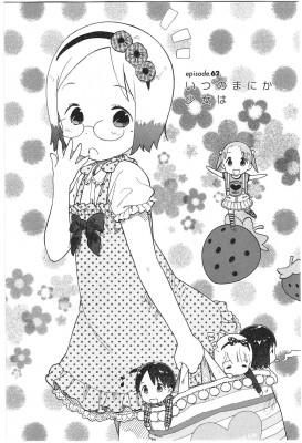 Ichigo_Mashimaro_manga_Chapter_062_jp