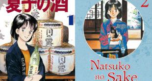 natsuko-no-sake1/2
